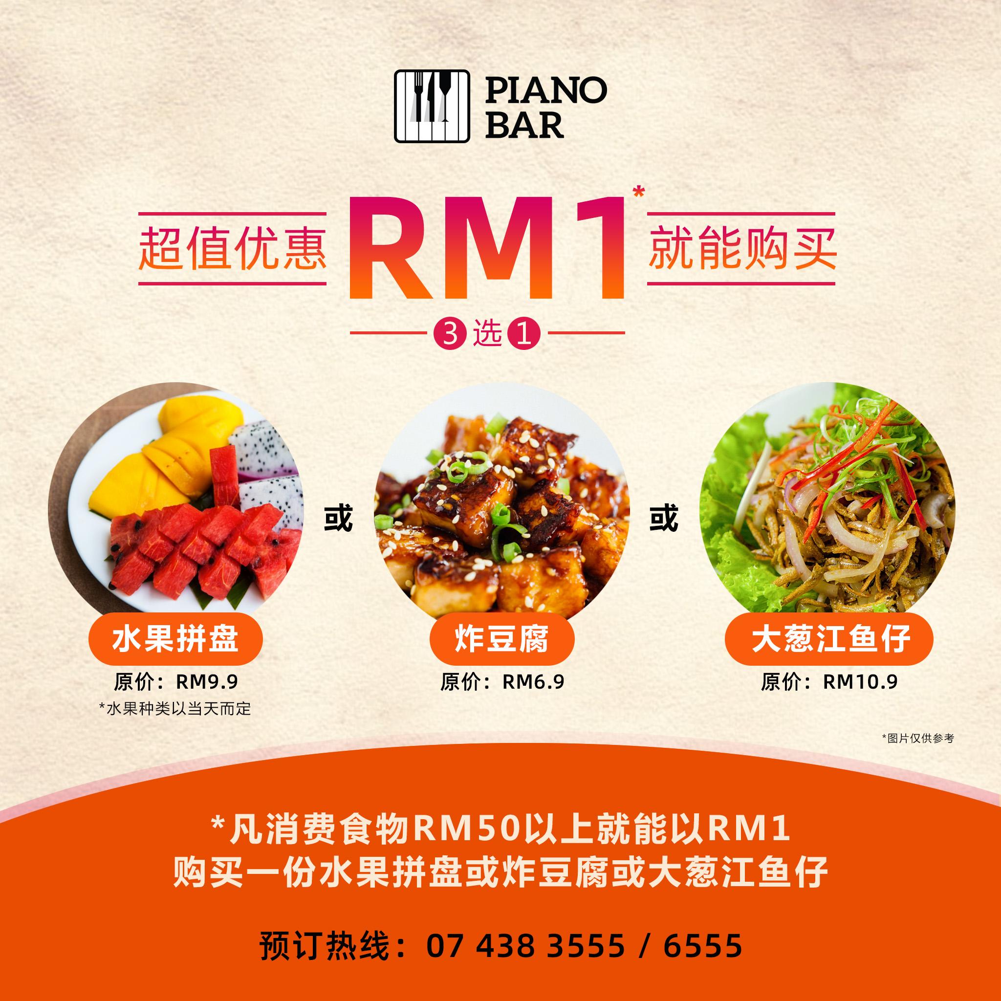 Piano Bar RM1促销