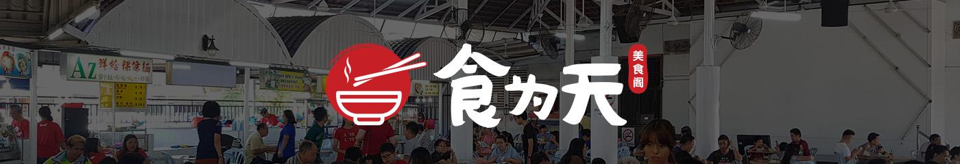 Sek Wai Tim Food Court